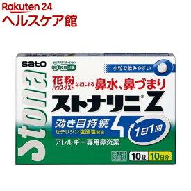 【第2類医薬品】ストナリニZ(セルフメディケーション税制対象)(10錠)【ストナリニ】