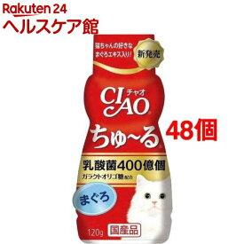 チャオ 乳酸菌 ちゅーる まぐろ(120g*48コセット)【チャオシリーズ(CIAO)】