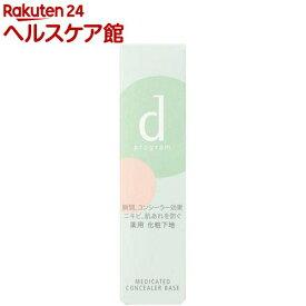 資生堂 d プログラム メディケイテッド コンシーラーベース(25g)【d プログラム(d program)】