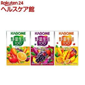 野菜生活100 3種アソート(100mL*12本入)【野菜生活】