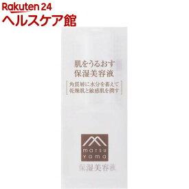 肌をうるおす保湿 美容液(30ml)【肌をうるおす保湿スキンケア】