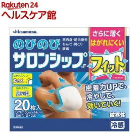 【第3類医薬品】のびのびサロンシップF(20枚入)【サロンシップ】