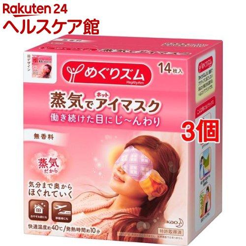 めぐりズム 蒸気でホットアイマスク 無香料(14枚入*3コセット)【めぐりズム】