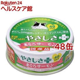食通たまの伝説 やさしさプラス まぐろサーモン(70g*48コセット)【たまの伝説】