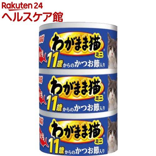 いなば わがまま猫 まぐろミニ 11歳からのかつお節入り まぐろ(60g*3缶入)【イナバ】