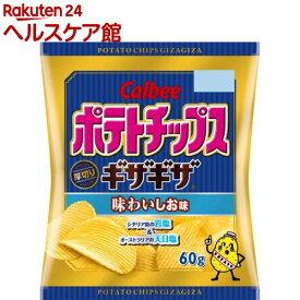 カルビー ポテトチップス ギザギザ 味わいしお味(60g)【カルビー ポテトチップス】