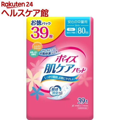 ポイズ 肌ケアパッド ライト 安心の中量用 マルチパック(39枚入)【ポイズ】