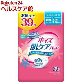 ポイズ 肌ケアパッド 吸水ナプキン 安心の中量用(ライト) 80cc(39枚入)【ポイズ】