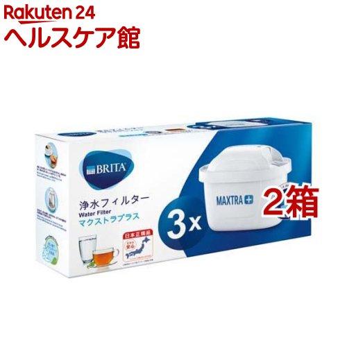 ブリタ マクストラプラスカートリッジ 日本仕様・日本正規品(3コ入*2コセット)【ブリタ(BRITA)】【送料無料】