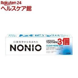 ノニオ ハミガキ クリアハーブミント(30g*3コセット)【ノニオ(NONIO)】