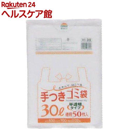 手付きポリ袋(お得用)HI39 半透明 30L 0.02mm(50枚入)