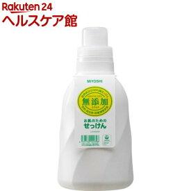 ミヨシ石鹸 無添加 お肌のための洗濯用液体せっけん(1.1L)【ミヨシ無添加シリーズ】