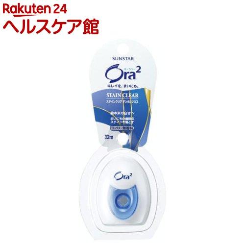 サンスター オーラツー(Ora2) ステインクリアデンタルフロス(無香料)(32m)【Ora2(オーラツー)】