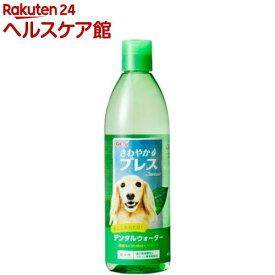 さわやかブレス デンタルウォーター 成犬用(473ml)