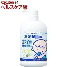 洗剤ミルトン 哺乳びん・さく乳器・野菜洗い 本体ボトル(750ml)【ミルトン】