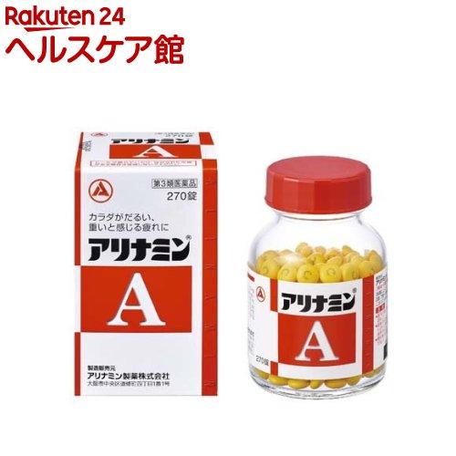 【第3類医薬品】アリナミンA(270錠入)【アリナミン】【送料無料】