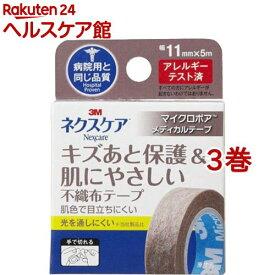ネクスケア キズあと保護&肌にやさしい不織布テープ ブラウン 11mm*5m(3巻セット)【ネクスケア】