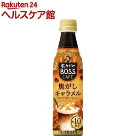 ボス カフェベース 焦がしキャラメル(340ml*12本入)【ボス】