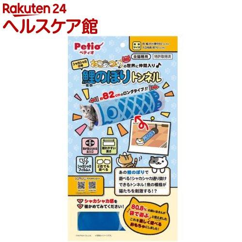 ペティオ ねこあつめ シャカシャカ仕様 鯉のぼりトンネル(1コ入)【ねこあつめ】
