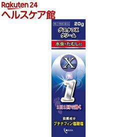 【第(2)類医薬品】グスタフXクリーム(セルフメディケーション税制対象)(20g)【グスタフX】