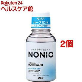 ノニオ マウスウォッシュ クリアハーブミント(80ml*2コセット)【ノニオ(NONIO)】