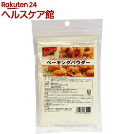 ベーキングパウダー アルミ・アレルゲンフリー(100g)【辻安全食品】