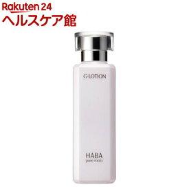 ハーバー Gローション(180ml)【ハーバー(HABA)】