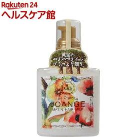 ジョアンジュ オーガニック マタンヘアミルク(120g)【ジョアンジュ】