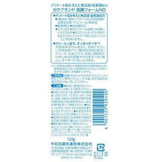 牛乳石鹸カウブランド無添加洗顔フォーム