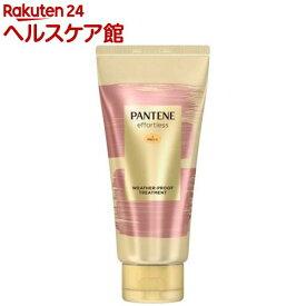 パンテーンミー ウェザープルーフ トリートメント(160g)【PANTENE(パンテーン)】