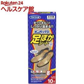 オンパックス 足ぽかシート 8時間 25cm(10枚入)【オンパックス】