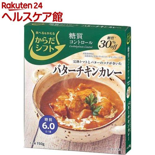 からだシフト 糖質コントロール バターチキンカレー(150g)【からだシフト】