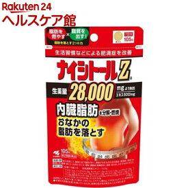 【第2類医薬品】ナイシトールZa パウチ(105錠)【ナイシトール】
