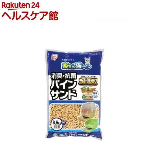 猫砂 アイリス 楽ちん猫トイレ 消臭・抗菌 パインサンド(3.5kg)