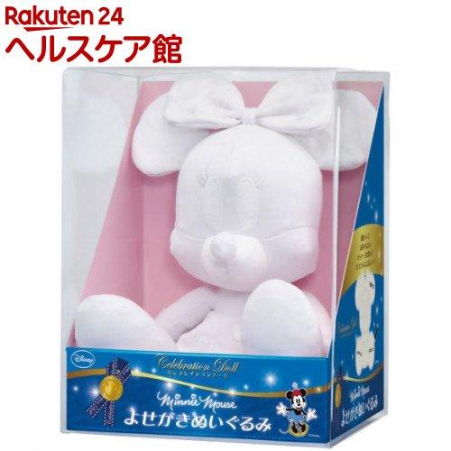 よせがきぬいぐるみ セレブレイションドール ミニーマウス 62-24(1コ入)【よせがきぬいぐるみ】