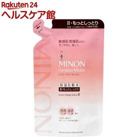 ミノン アミノモイスト モイストチャージ ローション II もっとしっとりタイプ 詰替(130ml)【MINON(ミノン)】
