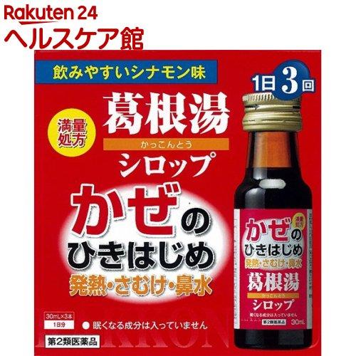 【第2類医薬品】本草 葛根湯シロップ(30mL*3本)【本草】