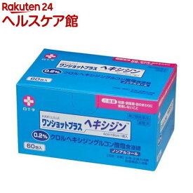 【第2類医薬品】白十字 ワンショットプラス ヘキシジン 0.2(60包)【ワンショットプラス】