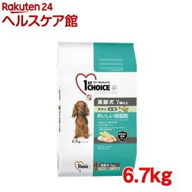 ファーストチョイス 高齢犬 7歳以上 おいしい低脂肪 小粒 チキン(6.7kg)【ファーストチョイス(1ST CHOICE)】