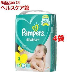パンパース おむつ さらさらケア テープ スーパージャンボ S(S82枚*4コセット)【パンパース】[おむつ トイレ ケアグッズ オムツ]