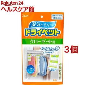 ドライペット 除湿剤 クローゼット用(120g*2コ入*3コセット)【ドライペット】