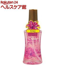 シェイリー フレグランスミスト アイヴィニーパッション(55ml)【シェイリー(Cheily)】
