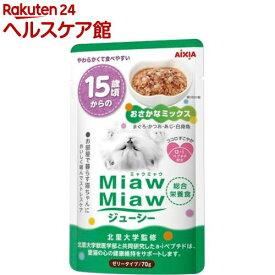 ミャウミャウ ジューシー 15歳頃からのおさかなミックス(70g)【more99】【ミャウミャウ(Miaw Miaw)】[キャットフード]