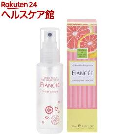 フィアンセ ボディミスト ピンクグレープフルーツの香り(50ml)【フィアンセ】
