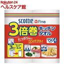 スコッティ ファイン 3倍巻き キッチンタオル(150カット*4ロール)【スコッティ(SCOTTIE)】
