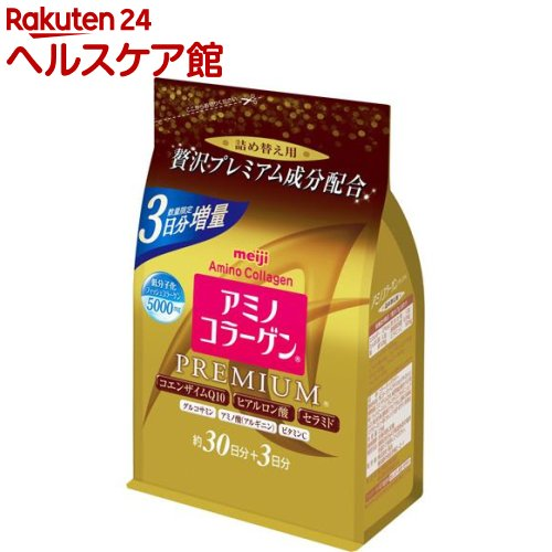【企画品】アミノコラーゲン プレミアム 詰め替え用 3日分増量(236g)【アミノコラーゲン】