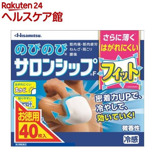 【第3類医薬品】のびのびサロンシップF(40枚入)【サロンシップ】