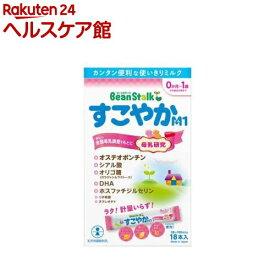 ビーンスターク すこやかM1 スティック(13g*18本)【ビーンスターク】[粉ミルク]