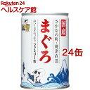 たまの伝説 まぐろ ファミリー缶(405g*24コセット)【たまの伝説】
