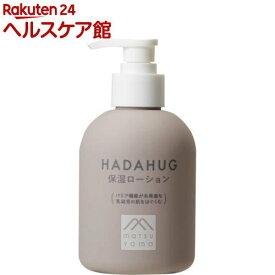 HADAHUG 保湿ローション(250ml)